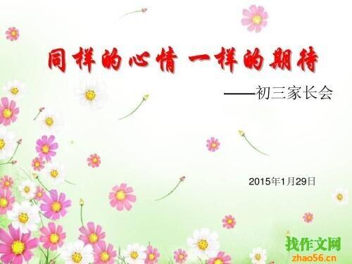 初三小说:夜深同花说相思_1000字