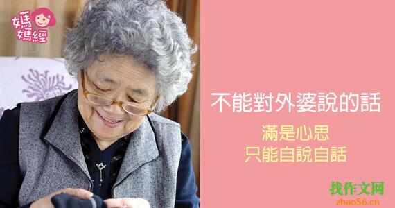 关于外婆的作文:我的全能外婆_550字